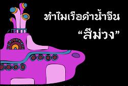"""ทำไมเรือดำน้ำจีน """"สีม่วง"""" ?"""