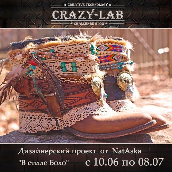 Манящий БОХО! СП с Crazy Lab!