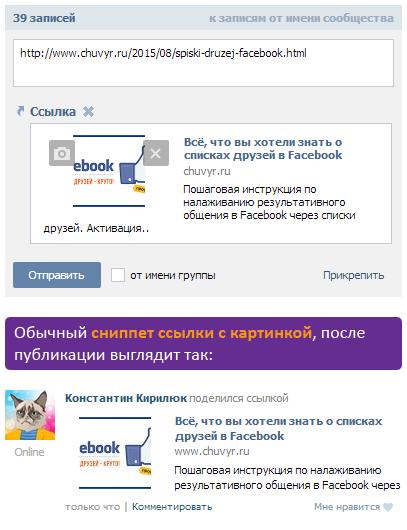 Публикация ссылки на сайт ВКонтакте