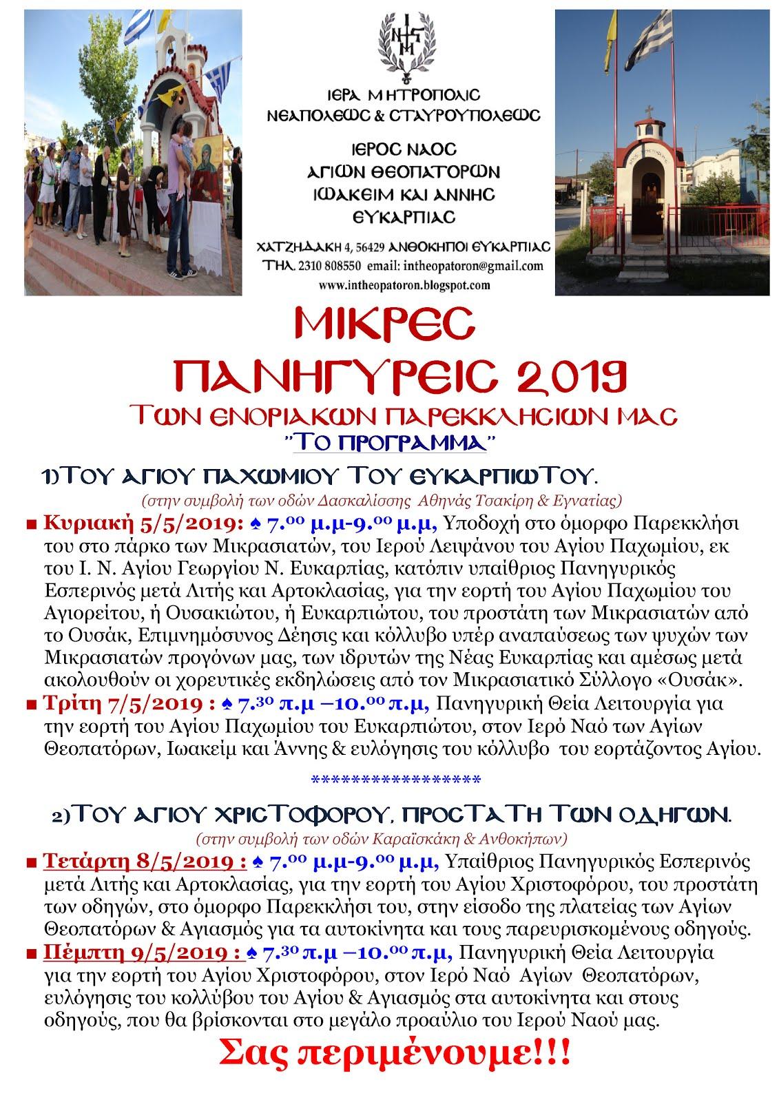 ΜΙΚΡΕΣ ΠΑΝΗΓΥΡΕΙΣ 2019