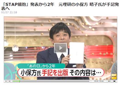 「STAP細胞」発表から2年 元理研の小保方 晴子氏が手記発表へ