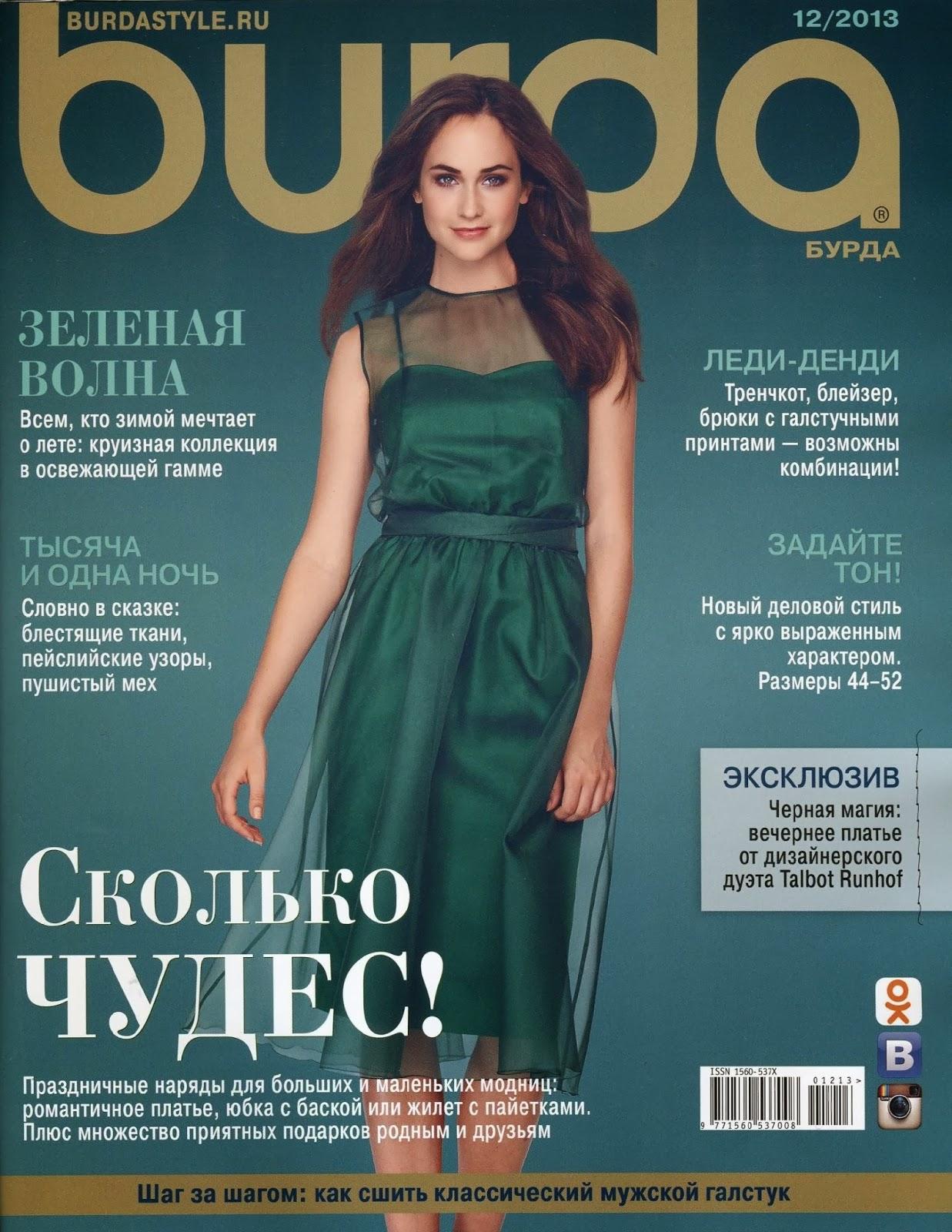 revista burda rusa 12 2013 con patrones para descargar gratis