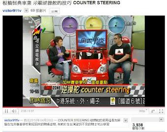 恒典民視交通台 風雲車談 節目