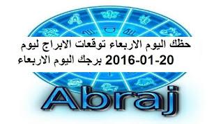 حظك اليوم الاربعاء توقعات الابراج ليوم 20-01-2016 برجك اليوم الاربعاء