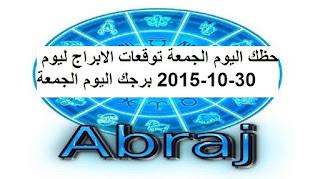 حظك اليوم الجمعة توقعات الابراج ليوم 30-10-2015 برجك اليوم الجمعة