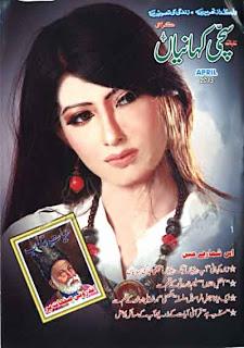 Sachi Kahanian Digest April 2013