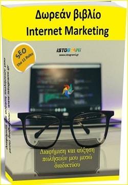Δωρεάν Βιβλίο Internet Marketing