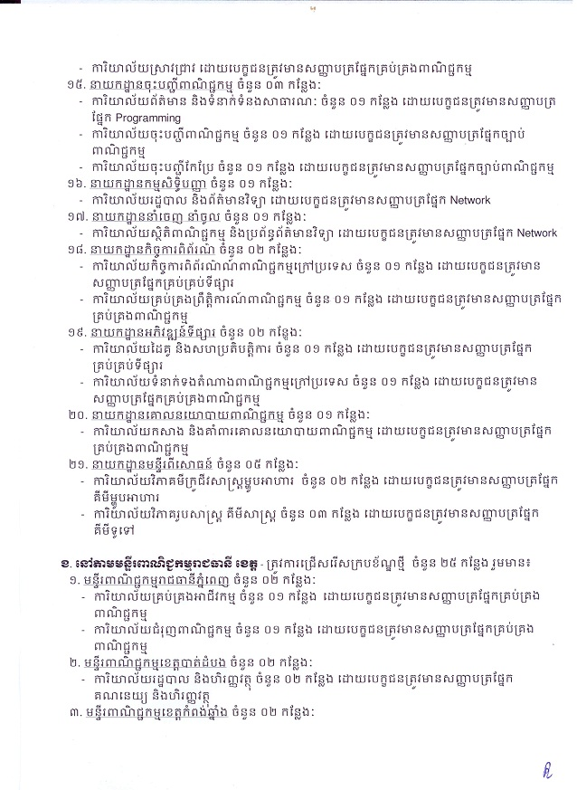 http://www.cambodiajobs.biz/2015/06/64-positions-ministry-of-commerce.html