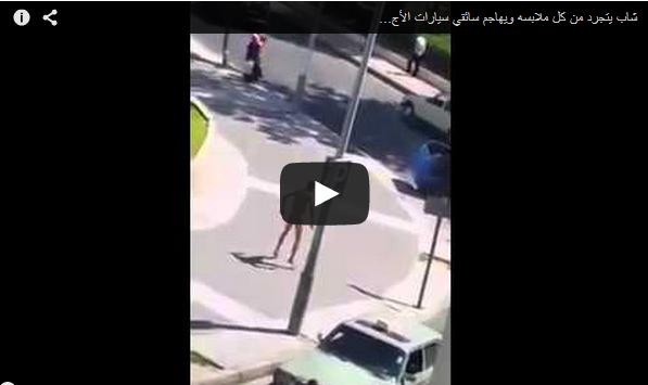 فيديو : فتيات يصورن فيديو شاب يتعرى بالكامل أمام المارة وفي أكبر شوارع طنجة + 18