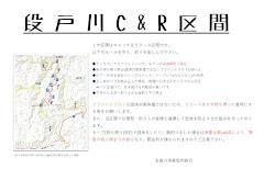段戸川キャッチ&リリース区間