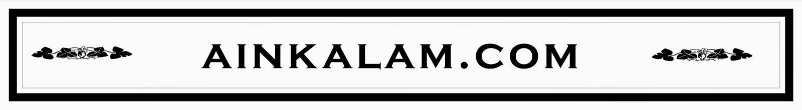 www.ainkalam.com