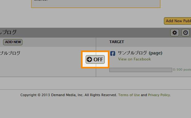 「OFF」をクリック!