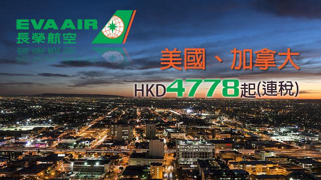長榮航空 即時出發 洛杉磯 $4,816 、溫哥華 $4,778起(連稅),12月前出發!