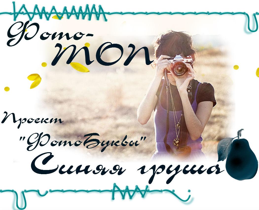 Фото-топ