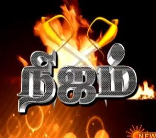 Tv | SUN NEWS TV | Sun News Tv Show Nijam 25.03.2013 ~ Tamil Tv Cinema