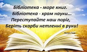 Бібліотек@ - територія єдності