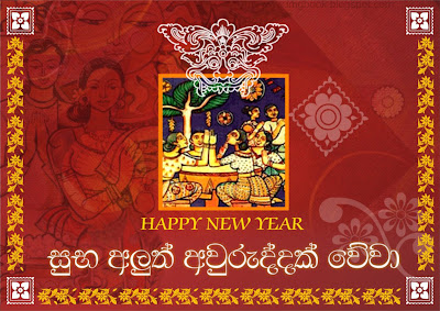 Sinhala Tamil New Year Wishes Sms New Year Wishes Sms