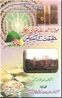 Maulana Ahmad Raza Khan Barelvi Haqeeqat Kay Aainay Mayn