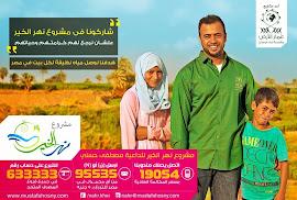 مشروع نهر الخير- مصطفي حسني- اتبرع ليهم