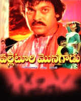 Palletoori Monagadu Telugu Mp3 Songs Free  Download -1982