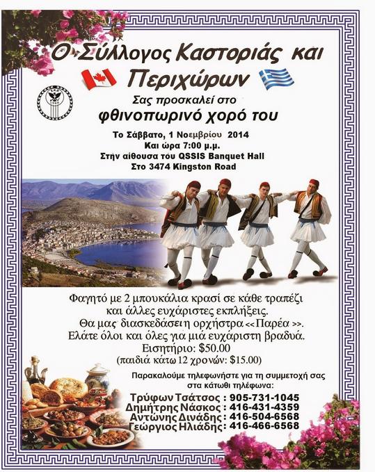 Φθινοπωρρινός χορός συλλόγου Καστοριάς
