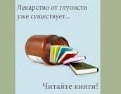 Книжковий позитиватор