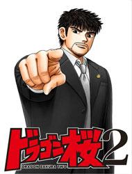 Dragon Zakura 2 Manga