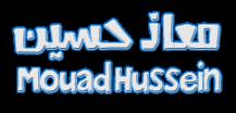 مدونة معاذ حسين