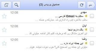 رونمایی از GMail فارسی