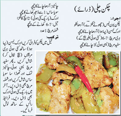 Recipes in urdu chicken chilli dry recipe in urdu chicken chilli dry recipe in urdu forumfinder Choice Image