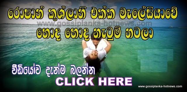 http://www.gossiplanka-hotnews.com/2014/08/roshan-kushlani-dancing-in-malaysia.html