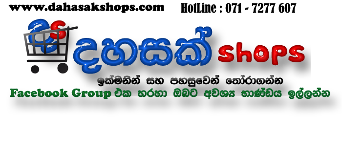Dahasakshops.com Send Gifts To Sri Lanka