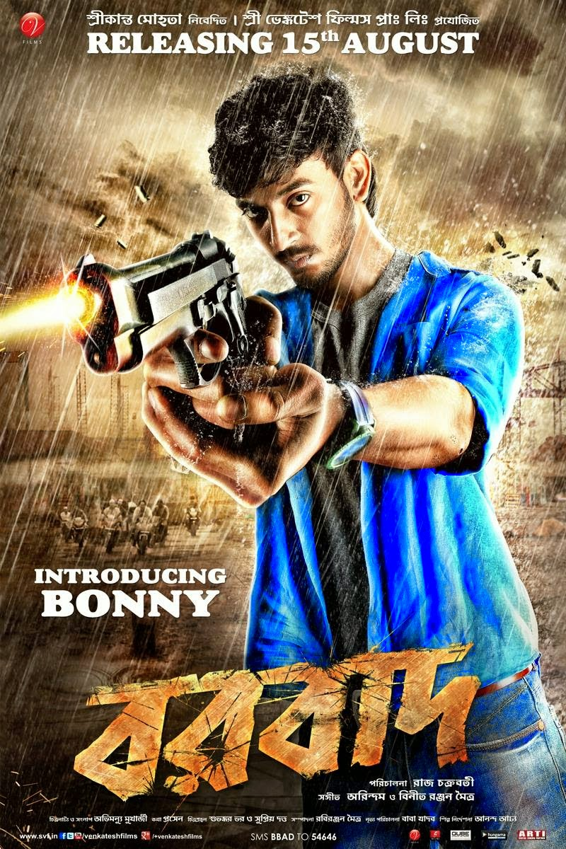 Borbaad (2014) Bengali Movie First Look Poster