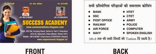best coaching in haryana