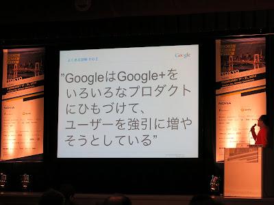 「GoogleはGoogle+をいろいろなプロダクトにひもづけて、ユーザーを強引に増やそうとしている」という誤解