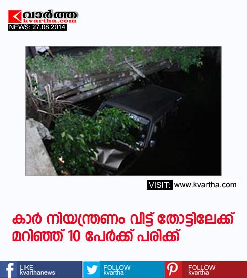 Kottayam, Thrissur, Injured, Medical College, Hospital, Treatment, Thiruvananthapuram,