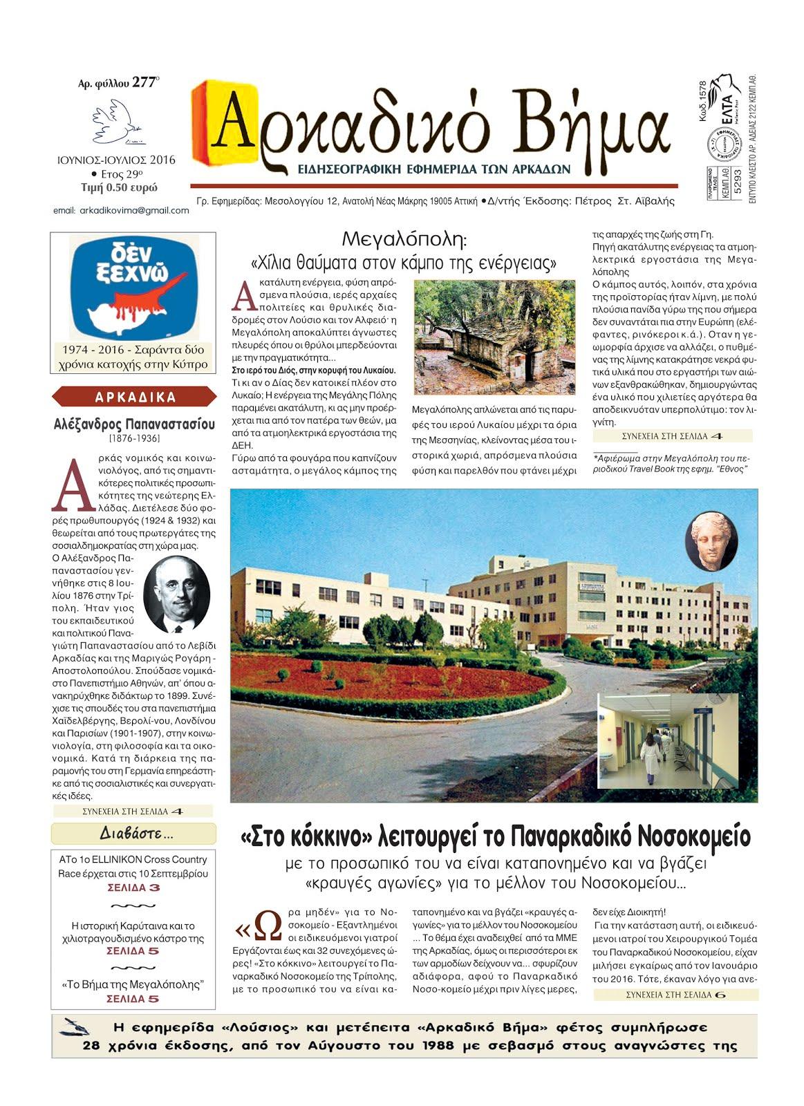 Αρκαδικό Βήμα: 1974-2017 - Σαράντα τρια χρόνια κατοχής στην Κύπρο