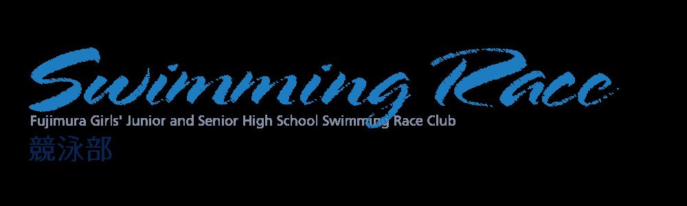 競泳部のブログ