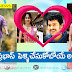 Prabhas Fiance, Prabhas Wife Leaked Photos  ?? | Honey Telugu News