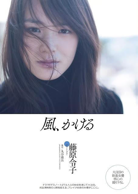 藤原令子 Fujiwara Reiko Weekly Playboy No 46 2015 Photos