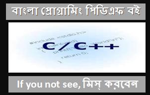 Java Programming Tutorial Bangla Pdf Download