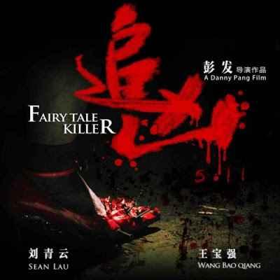 فيلم Fairy Tale Killer رعب