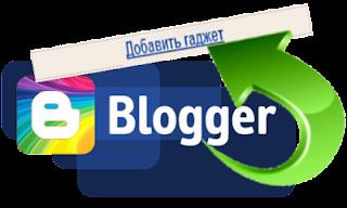 Добавляем гаджет над заголовком в Blogger(Blogspot)