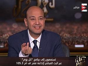 كل يوم حلقة الإثنين 23-10-2017 مع عمرو أديب و فيديو يارا علاء الدين التى طاردت سيارة بها شخص مخطوف