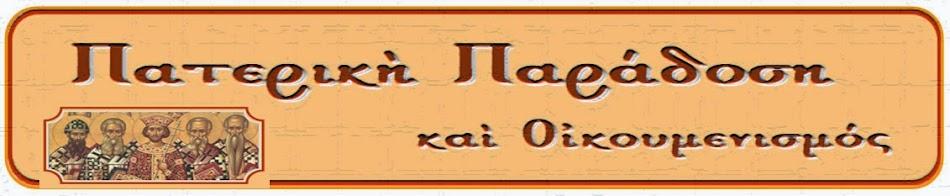 Πατερική Παράδοση καί Οἰκουμενισμός