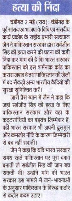 चंडीगढ़ के पूर्व सांसद एवं भाजपा के वरिष्ठ नेता सत्य पाल जैन ने सरबजीत की हत्या किये जाने की घोर निंदा की।