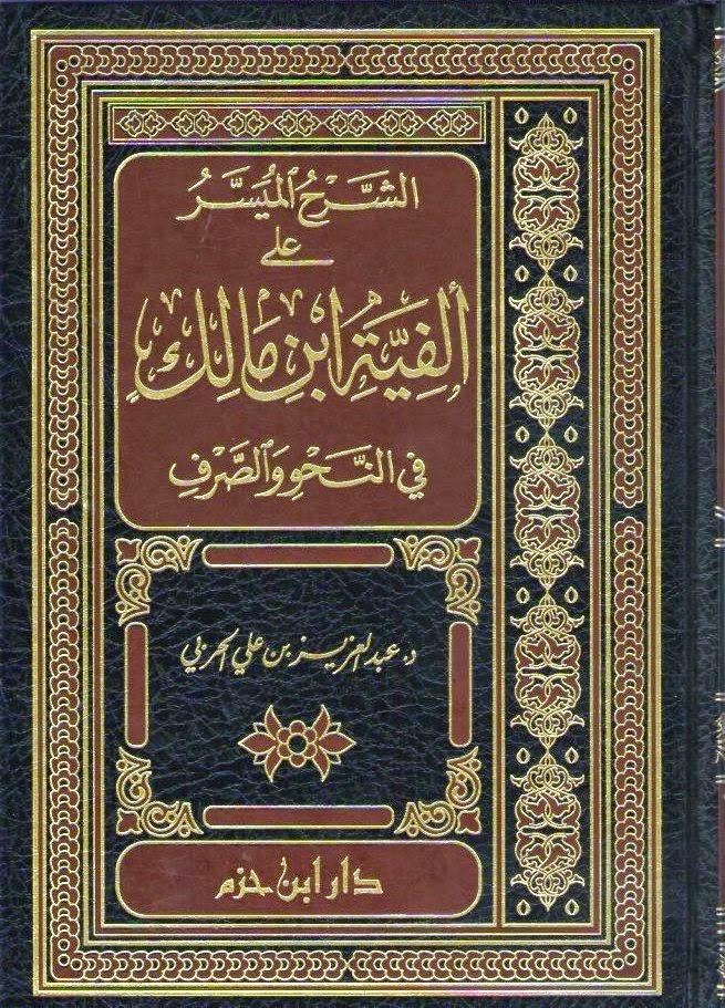 الشرح الميسر على ألفين ابن مالك في النحو والصرف - عبد العزيز الحربي