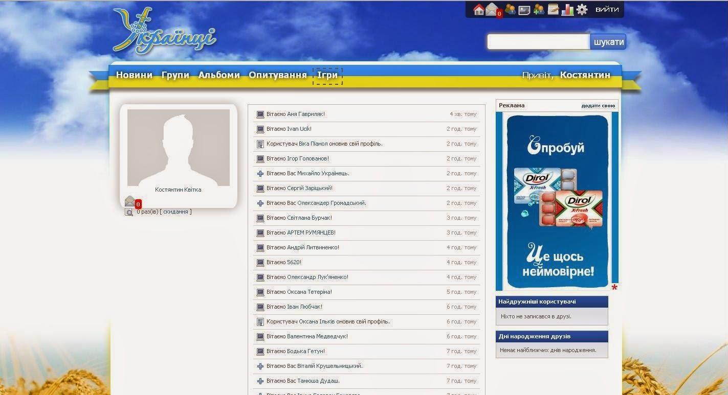 Українська Соціальна Мережа