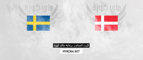 الدنمارك والسويد مباشر