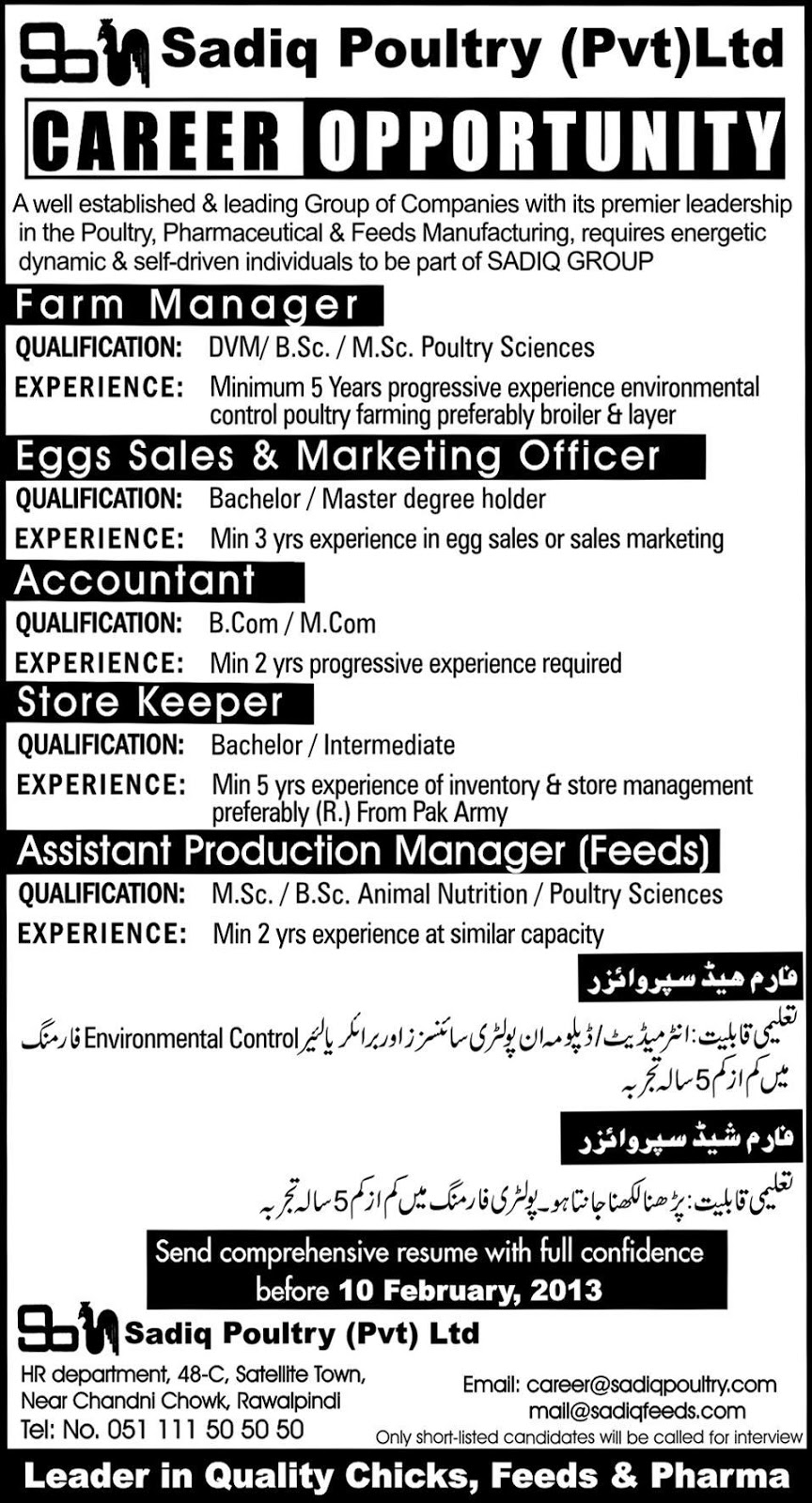 form manager job opportunity